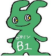 bitaminb1